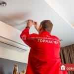 Установка потолочных, настенных светильников 🏆 в Москве заказать на дом недорого - Фото 1