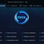 Оптимизация работы компьютера  🏆 в Москве заказать на дом недорого - Фото 5